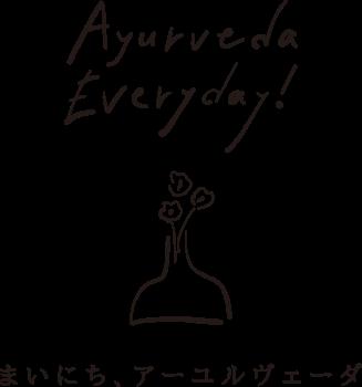 Ayurveda Everyday!  (アーユルヴェーダエブリデイ!)ーまいにちアーユルヴェーダ